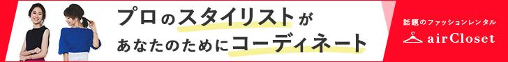 洋服レンタル|airCloset(エアークローゼット)