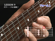 Lesson9 ギター・ソロに挑戦!